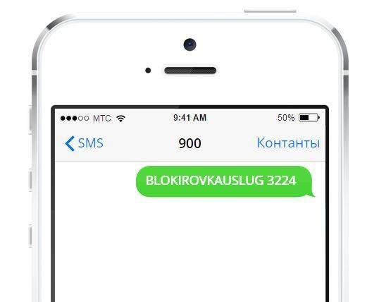 отключить смс уведомления через мобильный телефон
