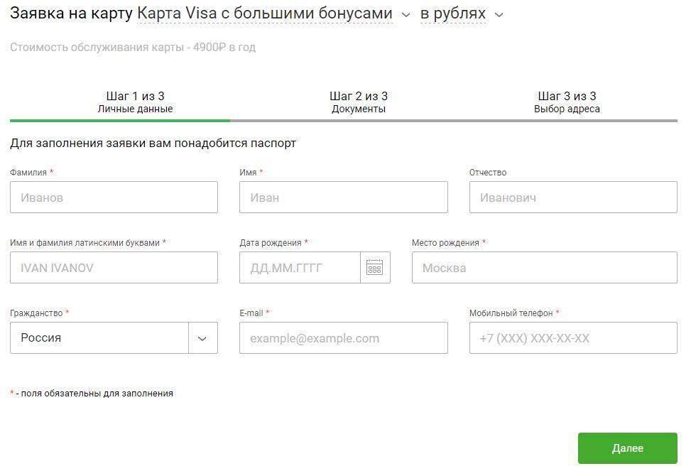 Как оформить карту виза в сбербанке с большими бонусами