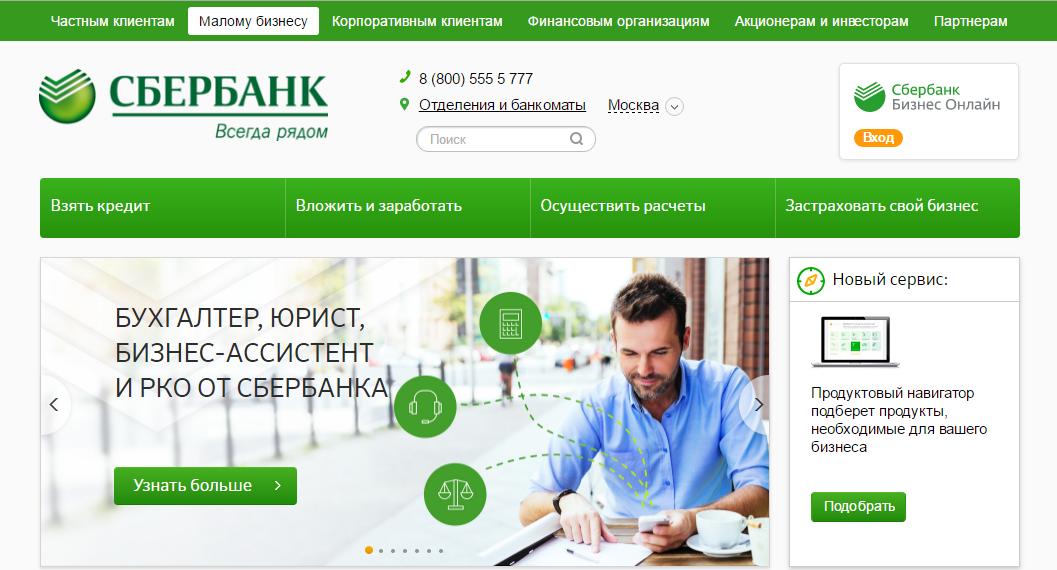 Преимущества использования сбербанк бизнес онлайн