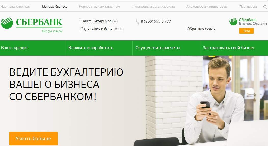 Дополнительные возможности системы сбербанк бизнес онлайн