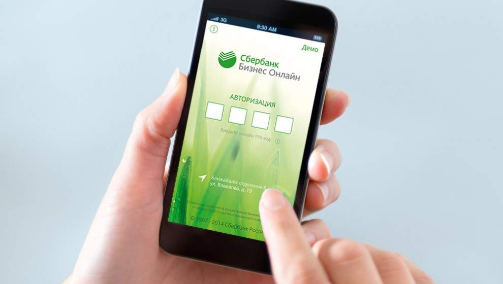 Мобильное приложение сбербанк бизнес онлайн