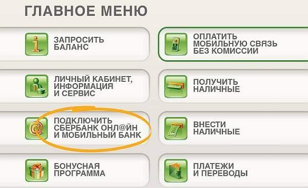 Подключение производится к банковской карте