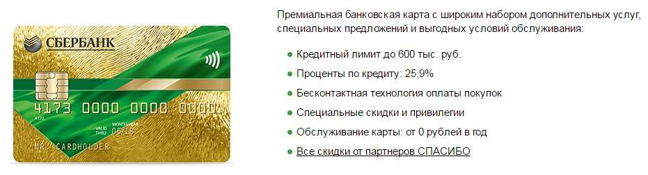 Проценты по кредитным картам Сбербанка, условия снятия наличных и перевода