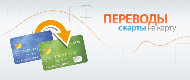 Процент за перевод с кредитной карты сбербанка на карту сбербанка