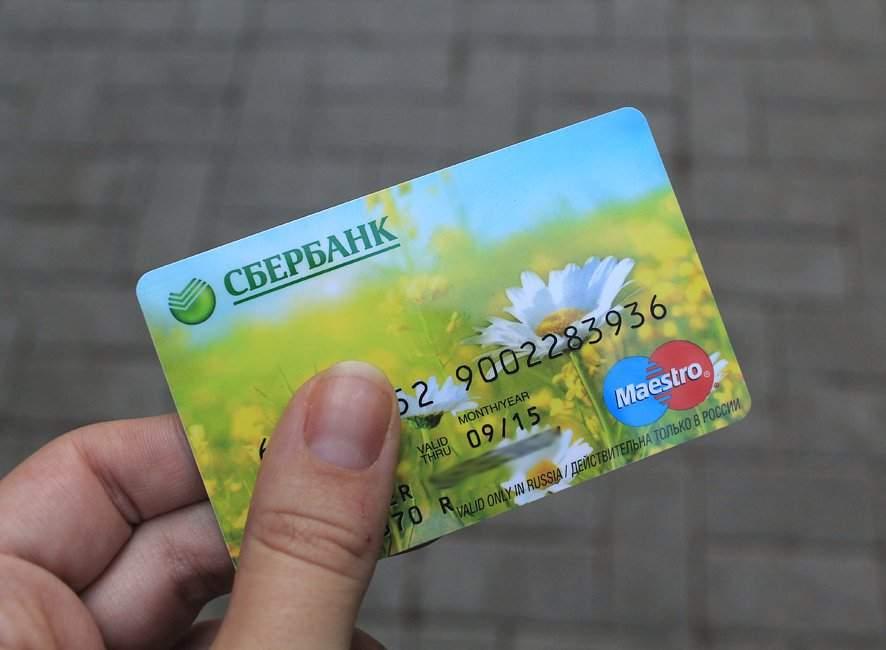 Срочный кредит на карту сбербанка через интернет