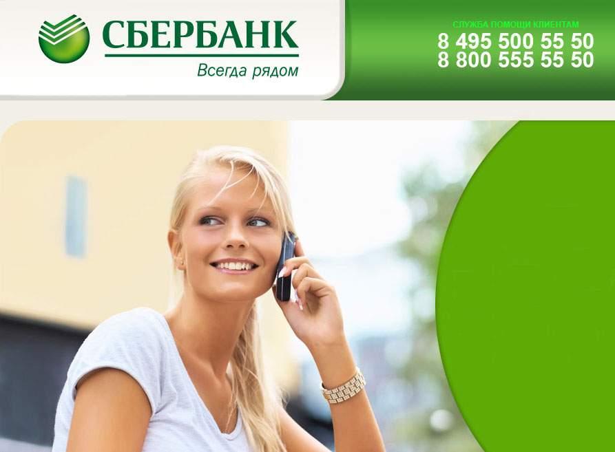 дней бесплатный номер сбербанка россии 8800 Сана: