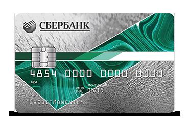сколько снимают кредитной карты сбербанка рассчитать