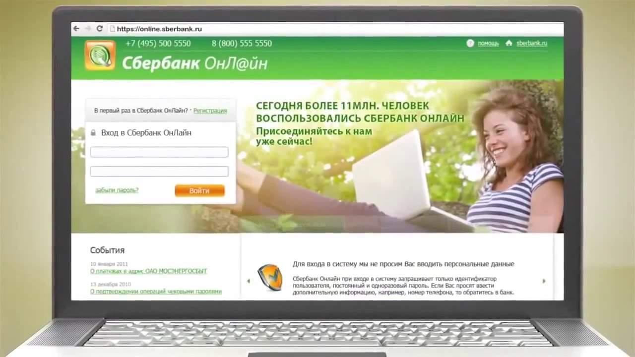 Зарегистрироваться в системе сбербанк онлайн