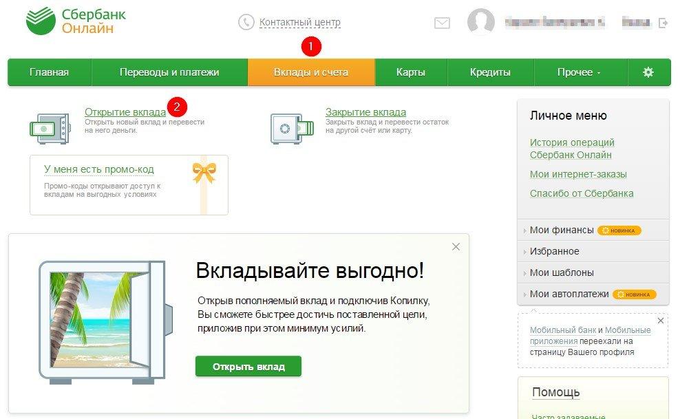 Изображение - Вклад управляй от сбербанка россии vklad-online-otkryt