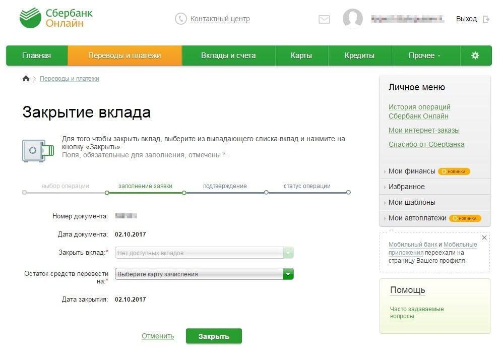 Изображение - Вклад управляй от сбербанка россии vklad-online-zakryt-2