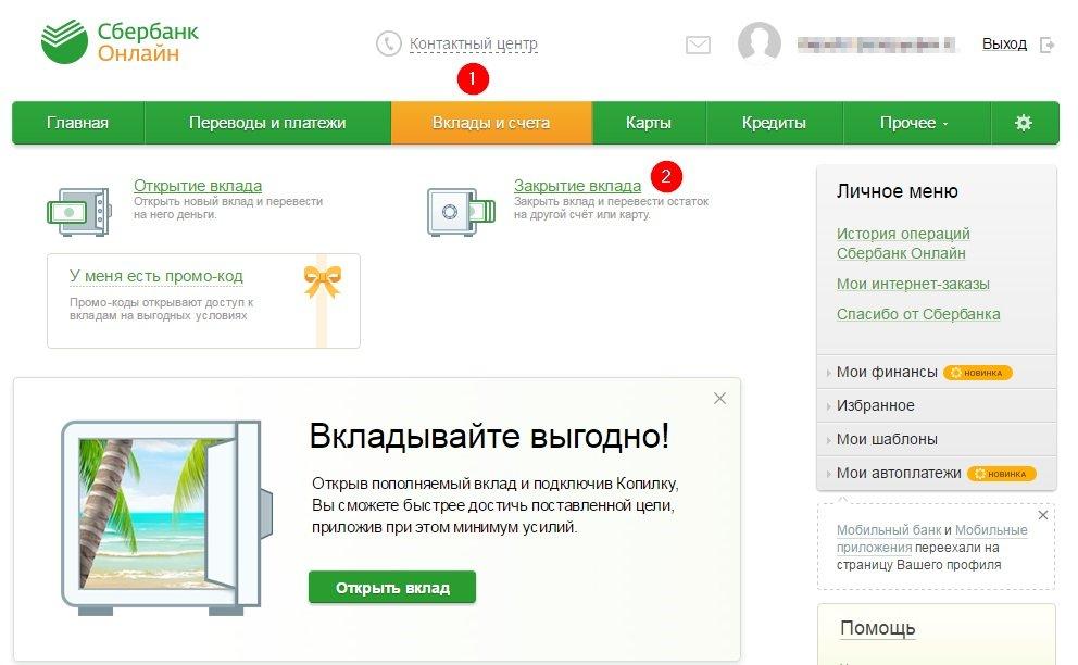 Кредит в сбербанке оформить онлайн