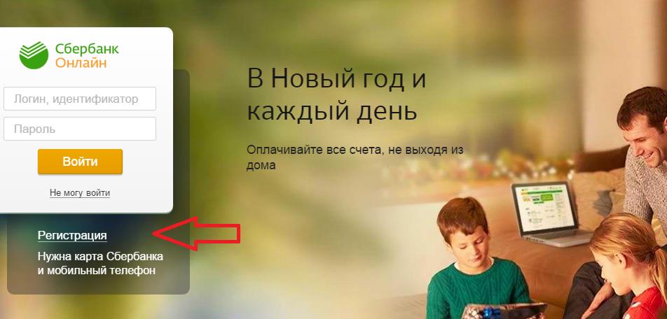 Нужно зарегистрироваться на официальном сайте банка
