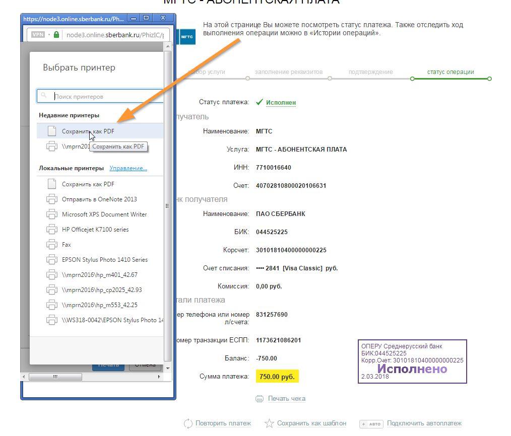 Изображение - Как распечатать чек через сбербанк онлайн chek-sb-5