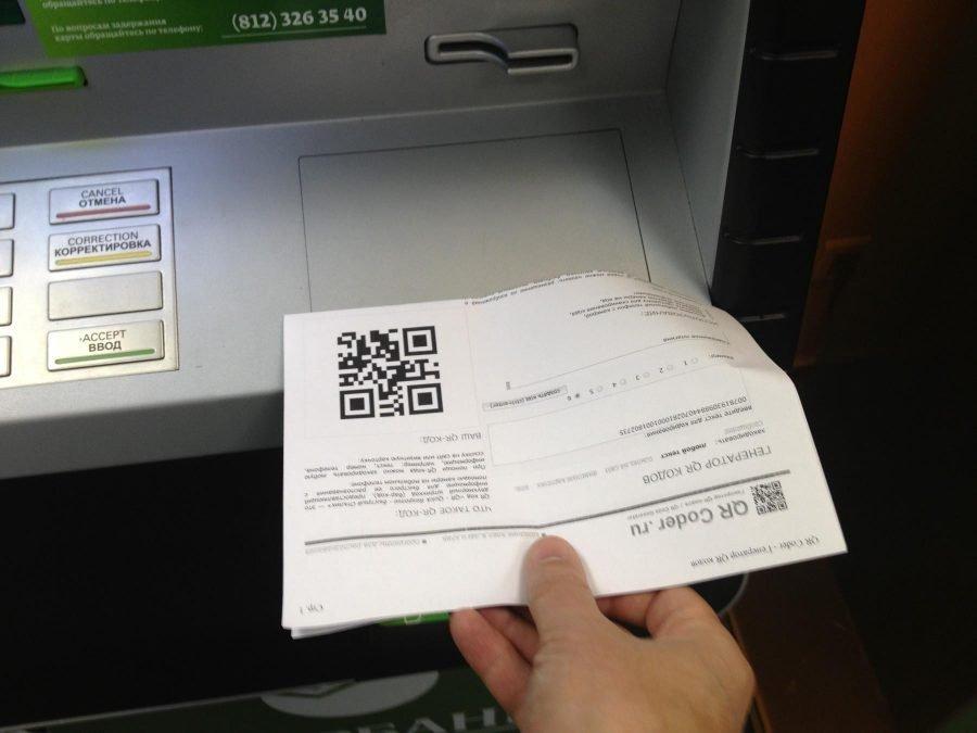 Оплата по штрих коду в сбербанк