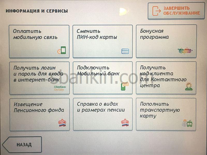 раздел получения кода клиента