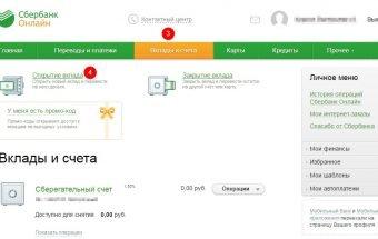 Сервис Сбербанк Онлайн получил обновление