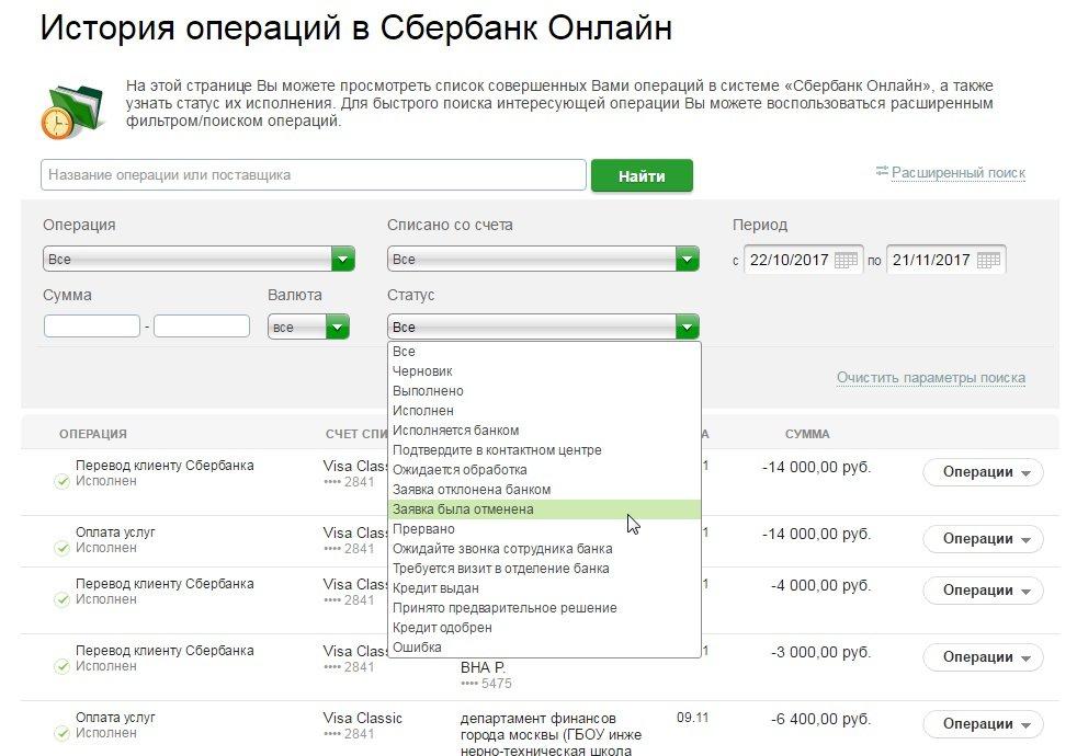 отмена заявки в Сбербанк Онлайн
