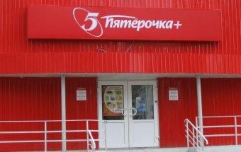 Спасибо от Сбербанка в магазине Пятерочка