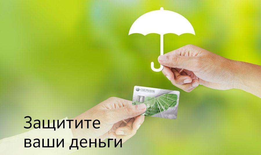 Страхование карты сбербанка