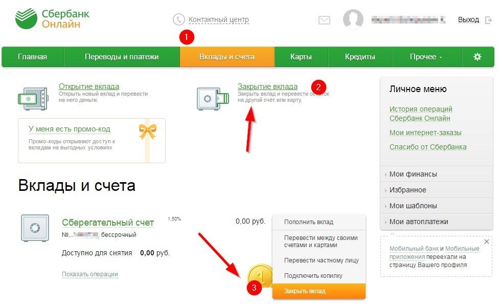 как снять заявку на кредит через сбербанк онлайн