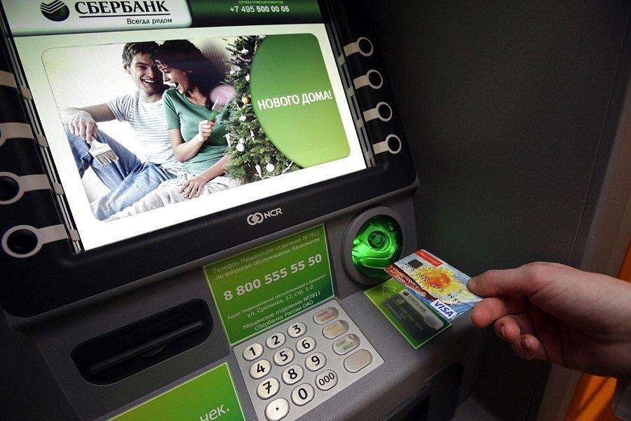 Снимать деньги с карты сбербанка