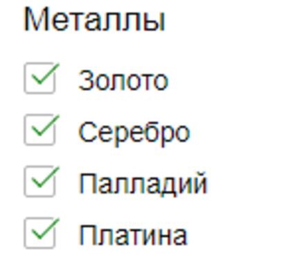 Выбрать интересующие виды металлов