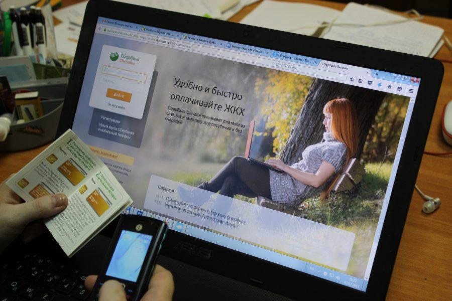 Активация бонусной программы через Сбербанк Онлайн