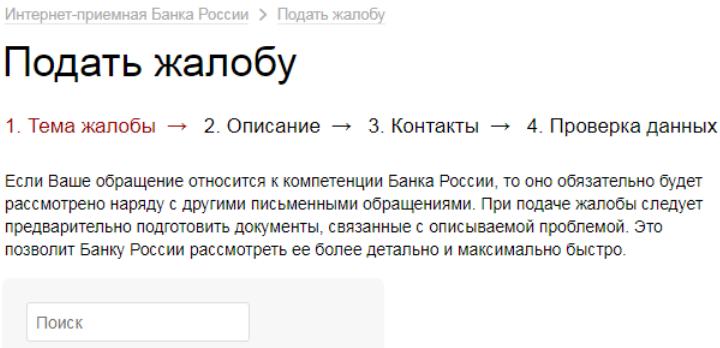 Интернет приемная банка россии
