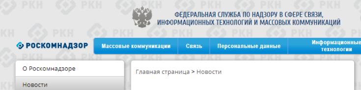 Официальный сайт Роскомнадзор