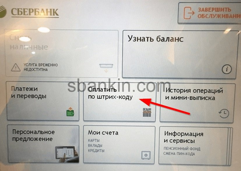 Изображение - Оплата коммунальных услуг по штрих-коду через сбербанк онлайн пошаговая инструкция shtrix