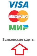 Открыть нужную форму платежа