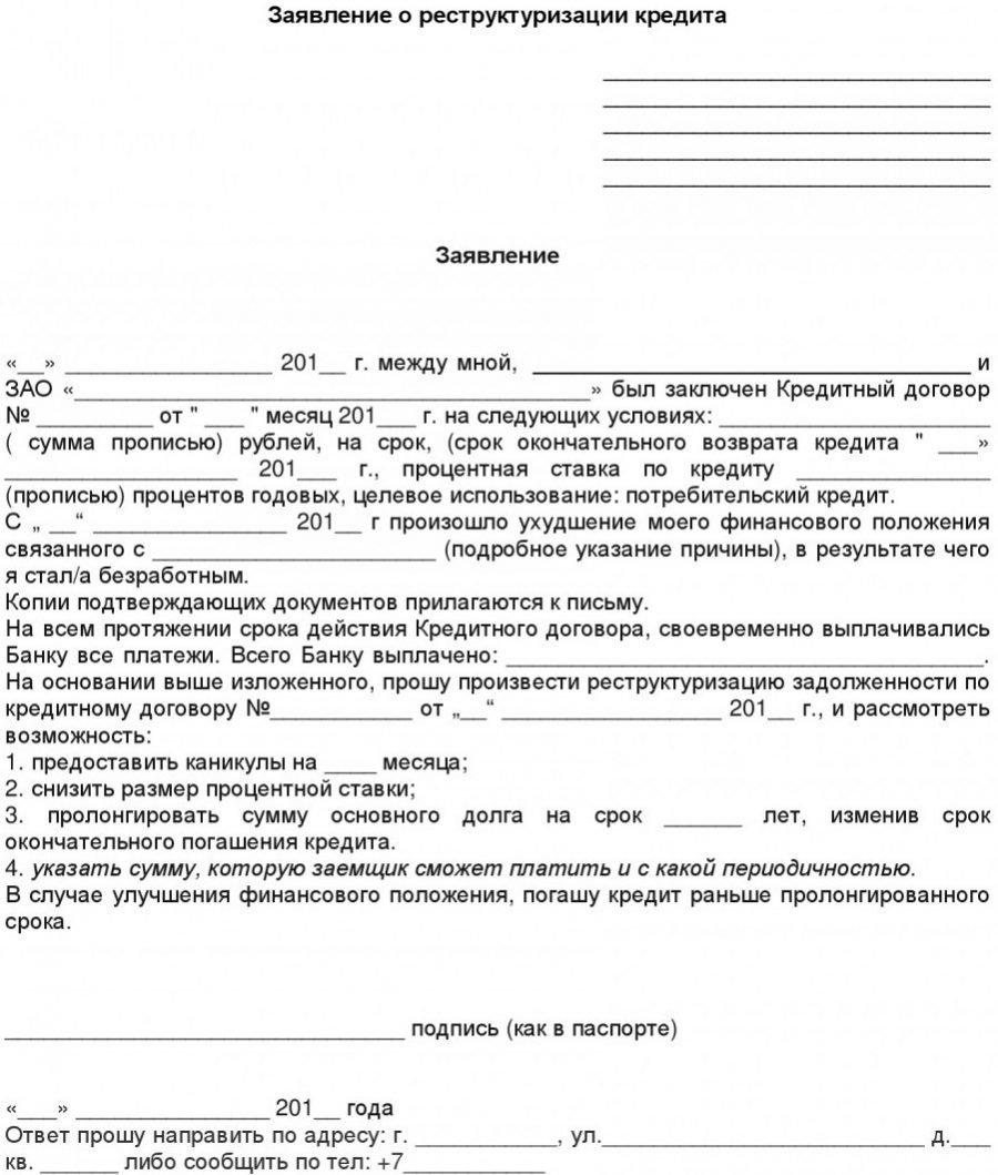 Заявление на реструктуризацию долга по кредиту: образец
