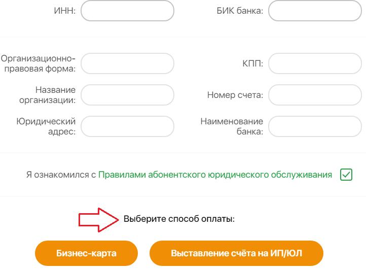 Выбрать способ оплаты сертификата