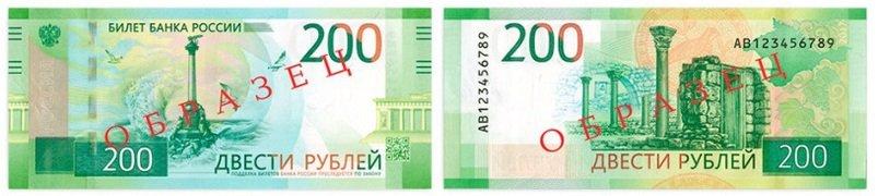 что изображено на 200 рублях