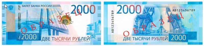 что изображено за 2000 рублях