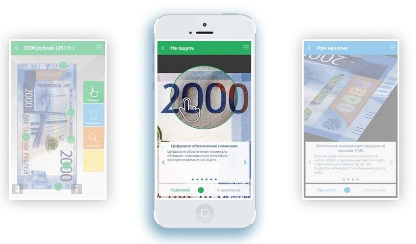 приложение Банкноты 2017