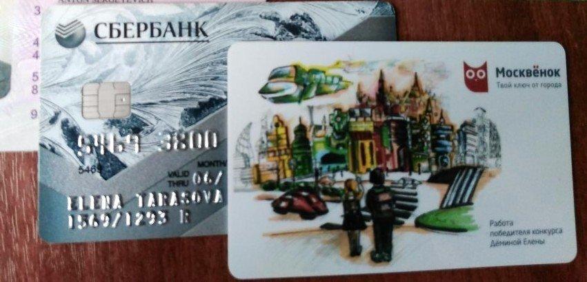 Оформление карточки Москвенок