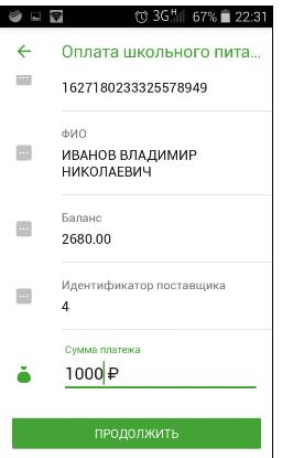 Набрать размер перечисляемых денег