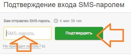 Подтвердить смс паролем