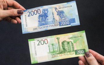 Как выглядят новые купюры 200 и 2000 рублей