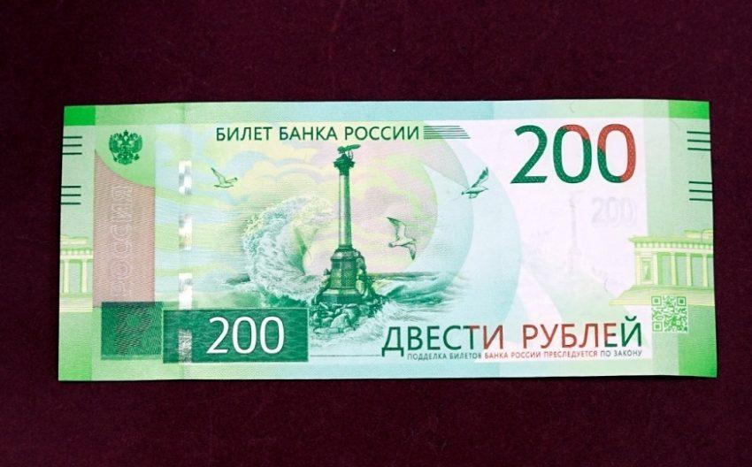 200 рублей лицевая сторона