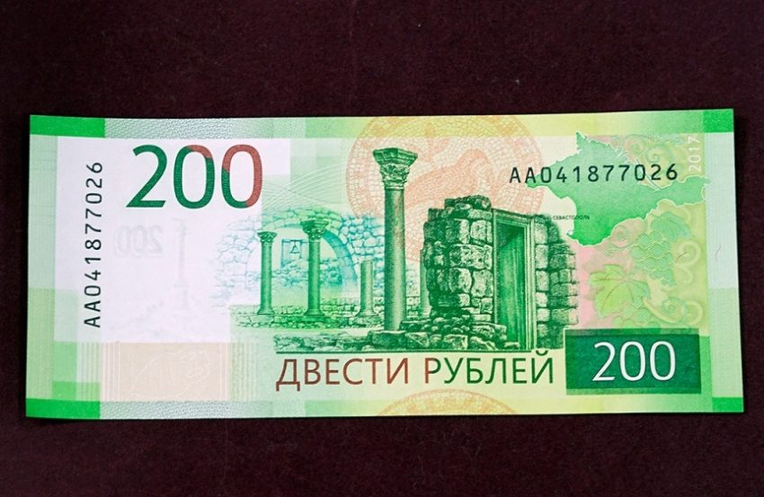200 рублей оборотная сторона