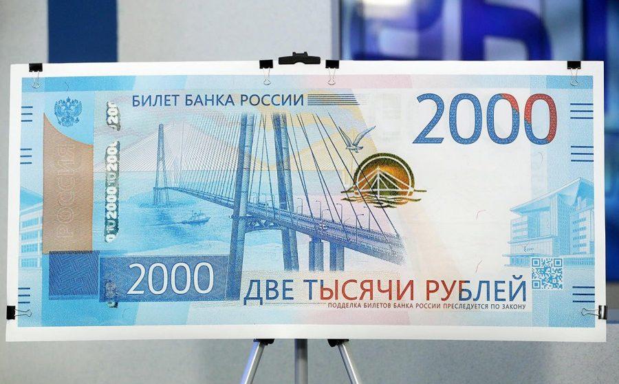 2000 рублей лицевая сторона