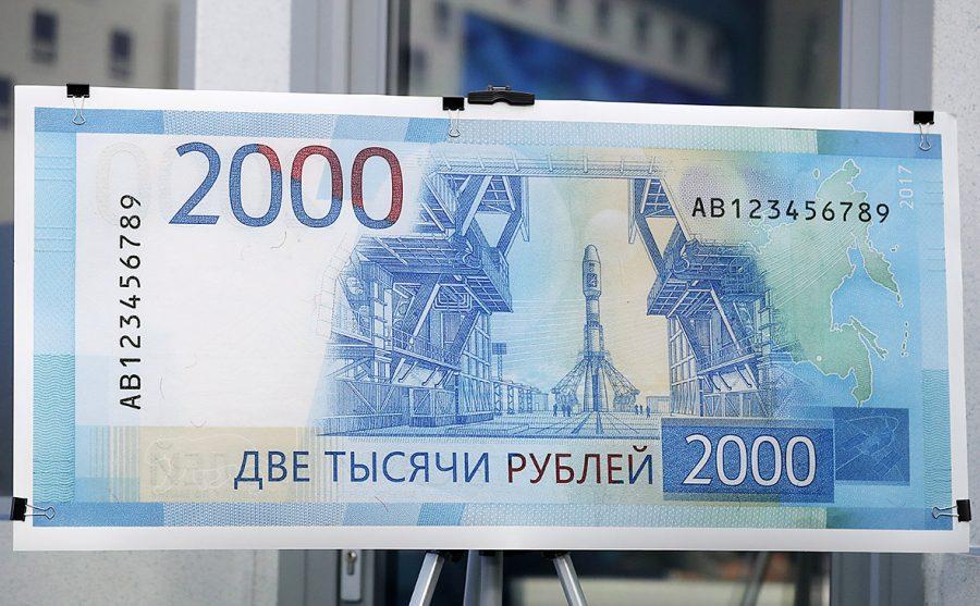 2000 рублей оборотная сторона