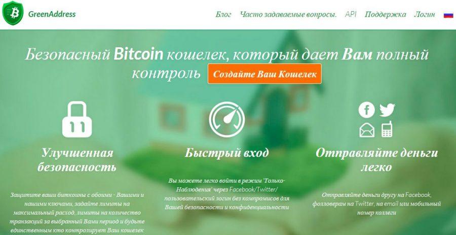 Онлайн кошелек GreenAddress