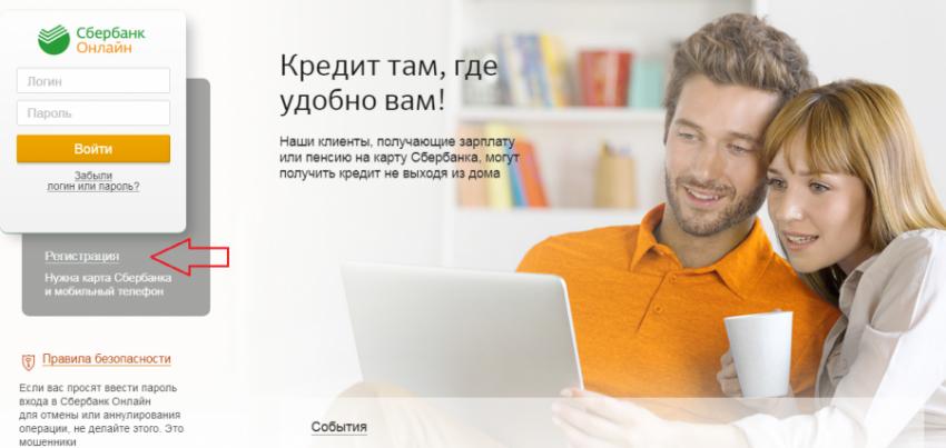 Пройти регистрацию в системе Сбербанк Онлайн