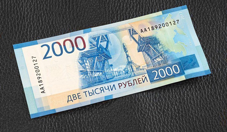 Стоимость услуги две тысячи рублей