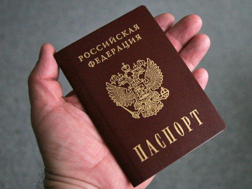Паспорт российского гражданства