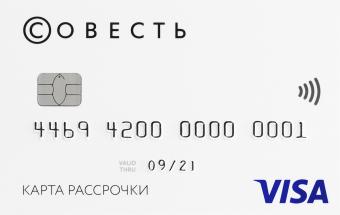 Стоит ли открывать кредитную карту рассрочки Совесть