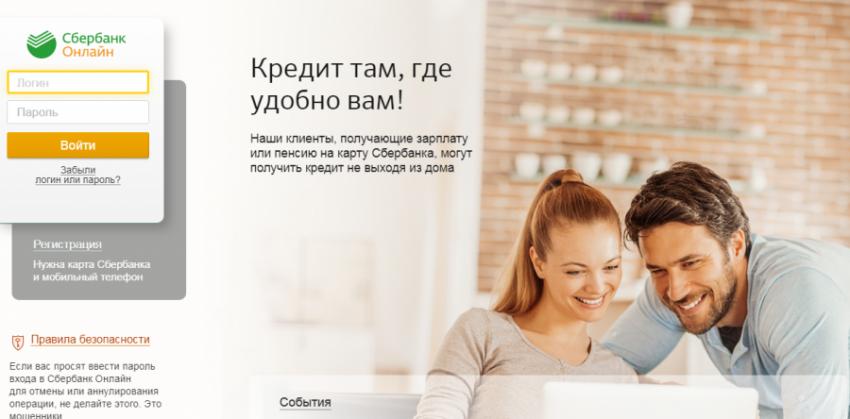 Авторизоваться в сбербанк онлайн